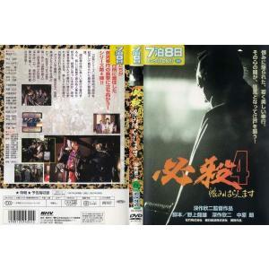 必殺4 恨みはらします|中古DVD|disk-kazu-saito