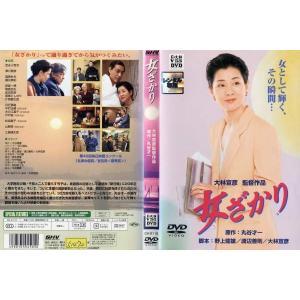 女ざかり (1994年) [吉永小百合] 中古DVD disk-kazu-saito