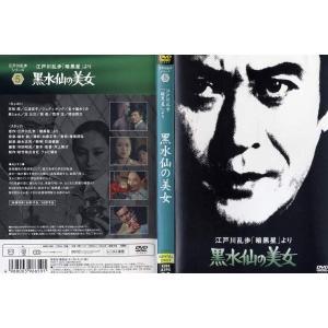 江戸川乱歩「暗黒星」より 黒水仙の美女 [中古DVDレンタル版]|disk-kazu-saito
