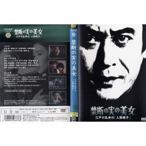 禁断の実の美女 江戸川乱歩の「人間椅子」|中古DVD|disk-kazu-saito