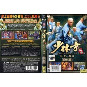 少林寺伝奇 乱世の英雄 第8巻|中古DVD|disk-kazu-saito