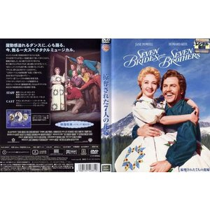 掠奪された七人の花嫁 SEVEN BRIDES FOR SEVEN BROTHERS [字幕]|中古DVD|disk-kazu-saito