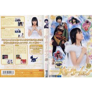 実写版 美少女戦士セーラームーン 第10巻|中古DVD|disk-kazu-saito