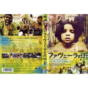 ファヴェーラの丘 FAVELA RISING [字幕] 中古DVD disk-kazu-saito