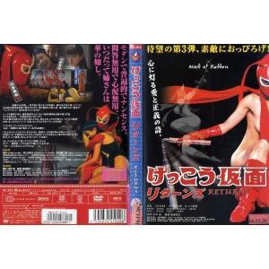 けっこう仮面 リターンズ RETURNS [未向]|中古DVD|disk-kazu-saito