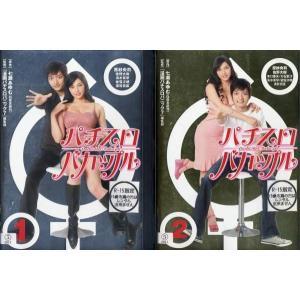 パチスロバカップル 1〜2 (全2枚)(全巻セットDVD) 中古DVD disk-kazu-saito