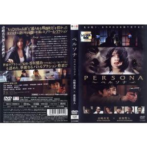 ペルソナ PERSONA|中古DVD|disk-kazu-saito