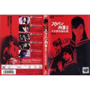 スケバン刑事II 少女鉄仮面伝説 第6巻|中古DVD|disk-kazu-saito