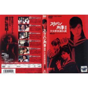 スケバン刑事II 少女鉄仮面伝説 第8巻|中古DVD|disk-kazu-saito