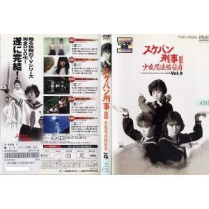スケバン刑事III 少女忍法帖伝奇 第9巻|中古DVD|disk-kazu-saito
