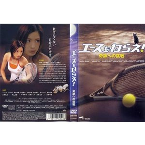エースをねらえ! 奇跡への挑戦|中古DVD|disk-kazu-saito