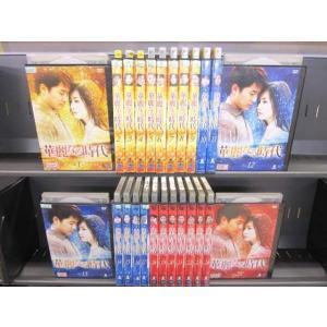 華麗なる時代 1〜25 (全25枚)(全巻セットDVD) [字幕]|中古DVD|disk-kazu-saito
