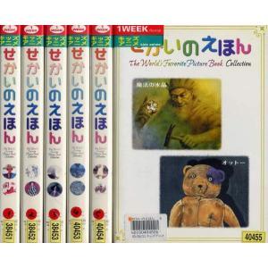 せかいのえほん 1〜6 (6枚セットDVD)|中古DVD|disk-kazu-saito
