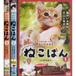 連続テレビドラマ ねこばん 1〜3 (全3枚)(全巻セットDVD)|中古DVD|disk-kazu-saito