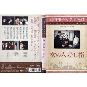 向田邦子×久世光彦スペシャルドラマ傑作選 女の人差し指|中古DVD|disk-kazu-saito