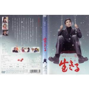 黒澤明ドラマスペシャル 生きる [中古DVDレンタル版]|disk-kazu-saito