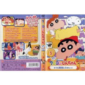 クレヨンしんちゃん TV版傑作選 第5期シリーズ 第5巻|中古DVD|disk-kazu-saito