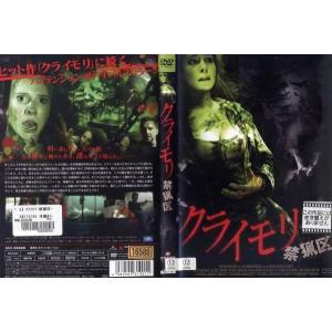 クライモリ 禁猟区 [字幕][DVD廃盤]|中古DVD|disk-kazu-saito