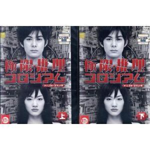 極限推理コロシアム ディレクターズカット版 上・下 (全2枚)(全巻セットDVD) 中古DVD disk-kazu-saito
