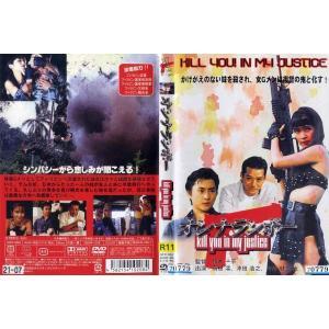 オンナランボー kill you in my justice [高樹澪]|中古DVD|disk-kazu-saito