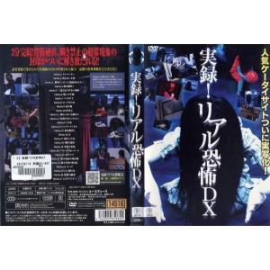 実録!リアル恐怖DX|中古DVD|disk-kazu-saito