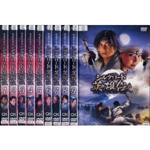 シルクロード英雄伝 HERO ON THE SILK ROAD 1〜10 (全10枚)(全巻セットDVD) [字幕]|中古DVD|disk-kazu-saito