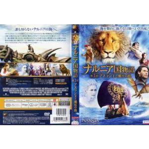 ナルニア国物語 第3章 アスラン王と魔法の島 [中古DVDレンタル版]|disk-kazu-saito