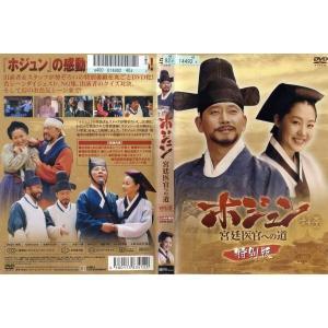 ホジュン 宮廷医官への道 特別版 [字幕]|中古DVD