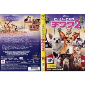 ビバリーヒルズ チワワ2 [中古DVDレンタル版]|disk-kazu-saito