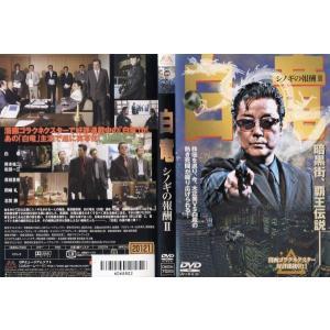 白竜 シノギの報酬2|中古DVD|disk-kazu-saito