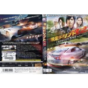 爆走ドリフトR2 アルティメット・ゾーン|中古DVD|disk-kazu-saito