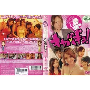 キャバギョ! [岩佐真悠子]|中古DVD|disk-kazu-saito