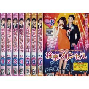 検事プリンセス 1〜8 (全8枚)(全巻セットDVD)|中古DVD|disk-kazu-saito