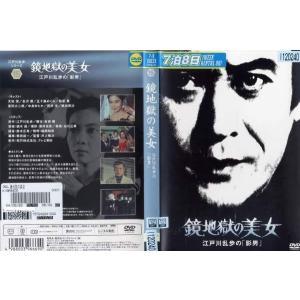 鏡地獄の美女 江戸川乱歩の「影男」 [中古DVDレンタル版]|disk-kazu-saito