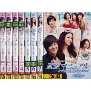 恋愛マニュアル まだ結婚したい女 完全版 1〜8 (全8枚)(全巻セットDVD)|中古DVD|disk-kazu-saito