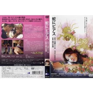 蛇にピアス [吉高由里子] |中古DVD...