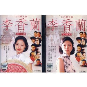 李香蘭 特別版 前編:満州編+後編:上海編 (全2枚)(全巻セットDVD) 中古DVD disk-kazu-saito