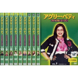 アグリー・ベティ ファイナル・シーズン (全10枚)(全巻セットDVD)|中古DVD