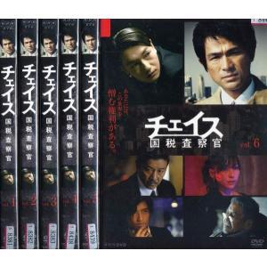 チェイス 国税査察官 1〜6 (全6枚)(全巻セットDVD)|中古DVD|disk-kazu-saito