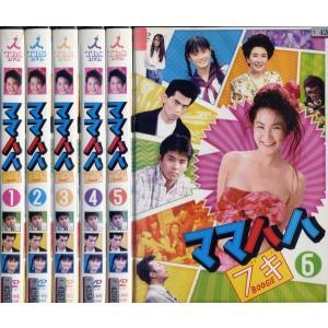 ママハハ ブギ 1〜6 (全6枚)(全巻セットDVD)|中古DVD|disk-kazu-saito