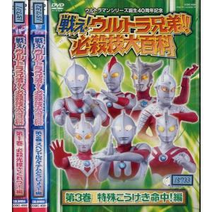 戦え!ウルトラ兄弟!必殺技大百科 1〜3 (全3枚)(全巻セットDVD)|中古DVD|disk-kazu-saito