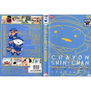 クレヨンしんちゃん スペシャル12 中古DVD disk-kazu-saito