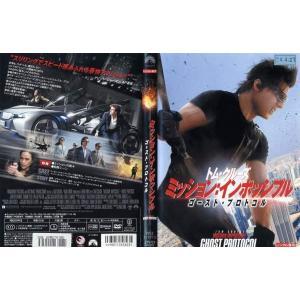 ミッション:インポッシブル ゴースト・プロトコル 中古DVD