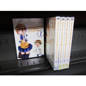 お兄ちゃんのことなんかぜんぜん好きじゃないんだからねっ!! (全5枚)(全巻セットDVD)|中古DVD|disk-kazu-saito