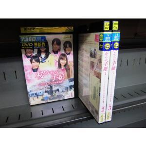 桜からの手紙 AKB48 それぞれの卒業物語 1〜3 (全3枚)(全巻セットDVD) 中古DVD disk-kazu-saito