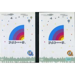 アメトーークDVD 第13巻 1〜2 (全2枚)(全巻セットDVD)|中古DVD|disk-kazu-saito
