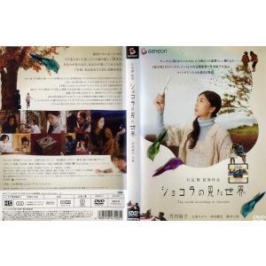 ショコラの見た世界 中古DVD disk-kazu-saito