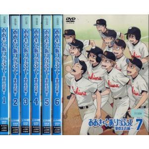 おおきく振りかぶって 夏の大会編 1〜7 (全7枚)(全巻セットDVD) 中古DVD disk-kazu-saito