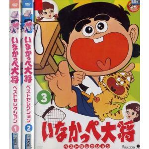 いなかっぺ大将 ベストコレクション 1〜3 (全3枚)(全巻セットDVD)|中古DVD|disk-kazu-saito