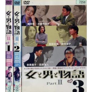 女と男と物語 Part II 1〜3 (全3枚)(全巻セットDVD)|中古DVD|disk-kazu-saito